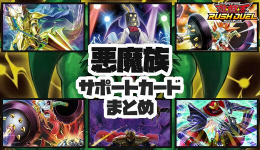 【悪魔族】サポートカードまとめ:悪魔族を展開! 強化! 再利用!【遊戯王ラッシュデュエル】