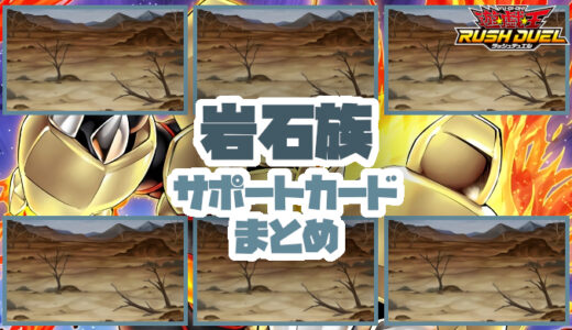 【岩石族】サポートカードまとめ:恐竜族を展開! 強化! 再利用!【遊戯王ラッシュデュエル】