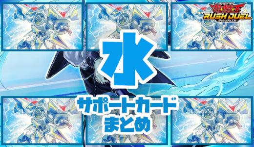 【水属性】サポートカードまとめ:水属性を展開! 強化! 再利用!【遊戯王ラッシュデュエル】