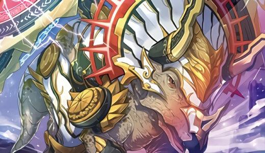 《大恐竜駕ダイナーミクス[R]》の使い方と相性の良いカードを解説【遊戯王ラッシュデュエル】