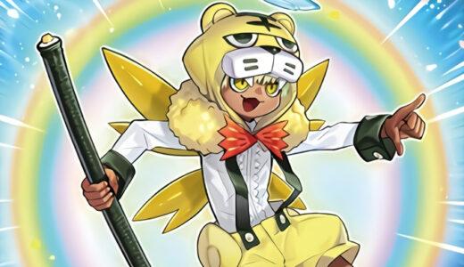 《寿司天使タイガーロール》の使い方と相性の良いカードを解説【遊戯王ラッシュデュエル】