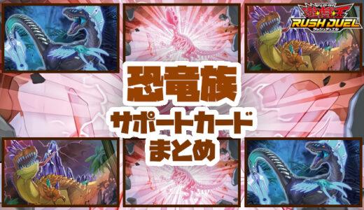 【恐竜族】サポートカードまとめ:恐竜族を発動条件にするカード【遊戯王ラッシュデュエル】