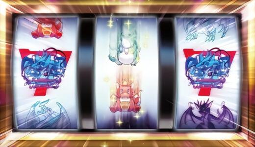 《7チャンス》の使い方と相性の良いカードを解説【遊戯王ラッシュデュエル】