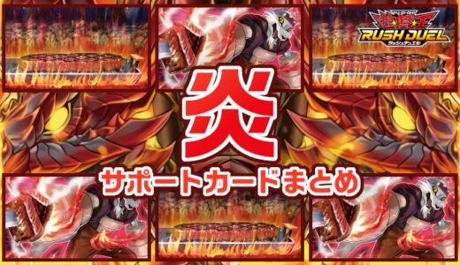 【炎属性】サポートカードまとめ:炎属性を展開! 強化! 再利用!【遊戯王ラッシュデュエル】