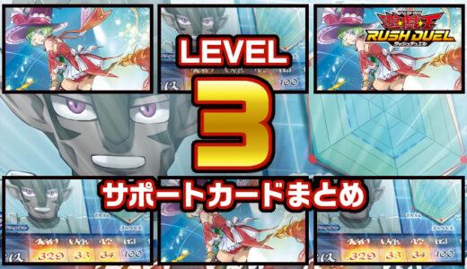 【レベル3】サポートカードまとめ:レベル3を発動条件にするカード【遊戯王ラッシュデュエル】