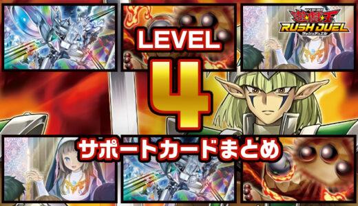 【レベル4】サポートカードまとめ:レベル4を展開! 強化! 再利用!【遊戯王ラッシュデュエル】