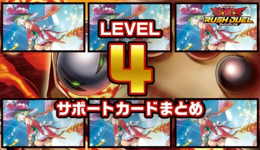 【レベル4】サポートカードまとめ:レベル4を発動条件にするカード【遊戯王ラッシュデュエル】