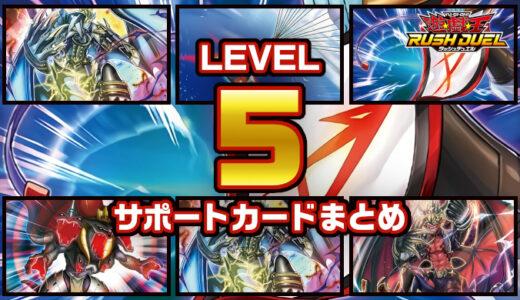 【レベル5】サポートカードまとめ:レベル5を発動条件にするカード【遊戯王ラッシュデュエル】