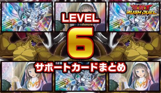 【レベル6】サポートカードまとめ:レベル6を展開! 強化! 再利用!【遊戯王ラッシュデュエル】