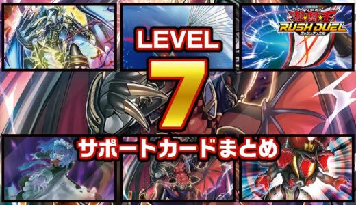 【レベル7】サポートカードまとめ:レベル7を発動条件にするカード【遊戯王ラッシュデュエル】
