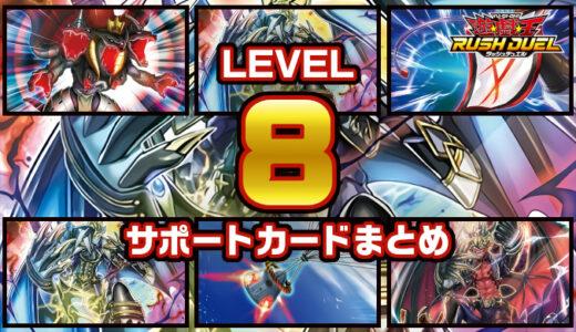 【レベル8】サポートカードまとめ:レベル8を発動条件にするカード【遊戯王ラッシュデュエル】