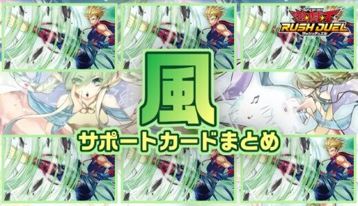 【風属性】サポートカードまとめ:風属性を展開! 強化! 再利用!【遊戯王ラッシュデュエル】