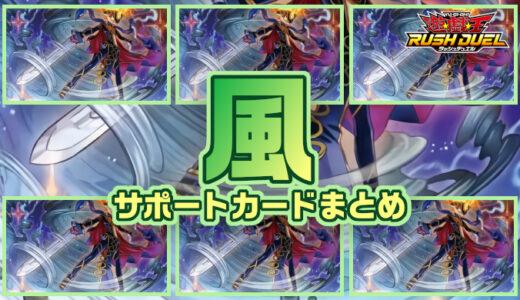 【風属性】サポートカードまとめ:風属性を発動条件にするカード【遊戯王ラッシュデュエル】