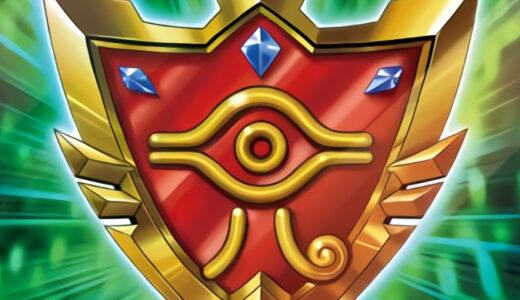 《千年の盾》の使い方と相性の良いカードを解説【遊戯王ラッシュデュエル】