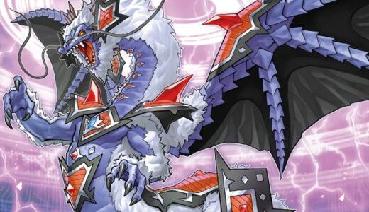 《禍福の翔天竜》の使い方と相性の良いカードを解説【遊戯王ラッシュデュエル】