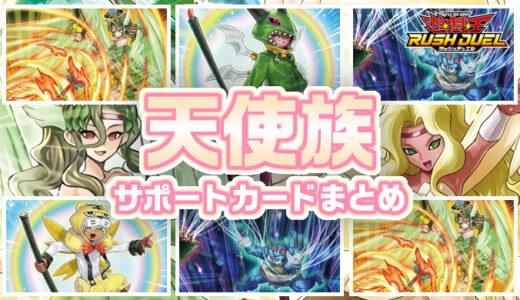 【天使族】サポートカードまとめ:天使族を展開! 強化! 再利用!【遊戯王ラッシュデュエル】