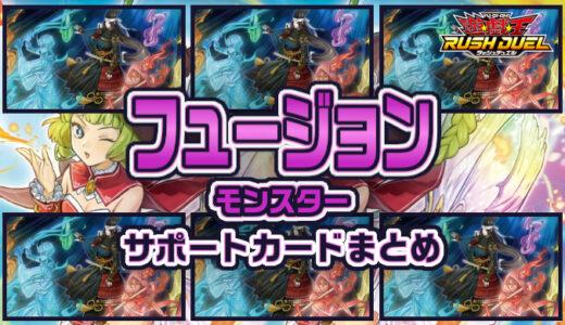 【フュージョンモンスター】サポートカードまとめ:フュージョンモンスターを展開! 強化! 再利用!【遊戯王ラッシュデュエル】