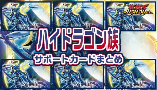 【ハイドラゴン族】サポートカードまとめ:ハイドラゴン族を展開! 強化! 再利用!【遊戯王ラッシュデュエル】
