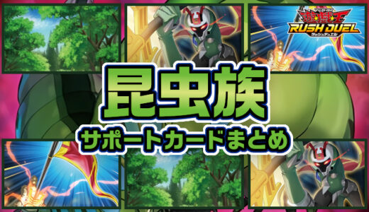 【昆虫族】サポートカードまとめ:昆虫族を展開! 強化! 再利用!【遊戯王ラッシュデュエル】