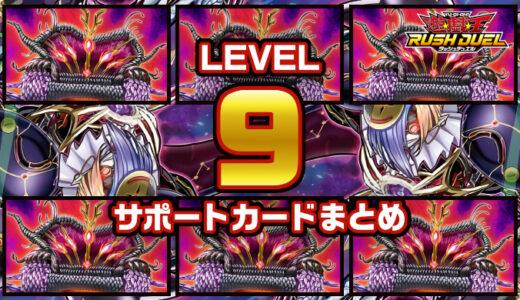 【レベル9】サポートカードまとめ:レベル9を展開! 強化! 再利用!【遊戯王ラッシュデュエル】