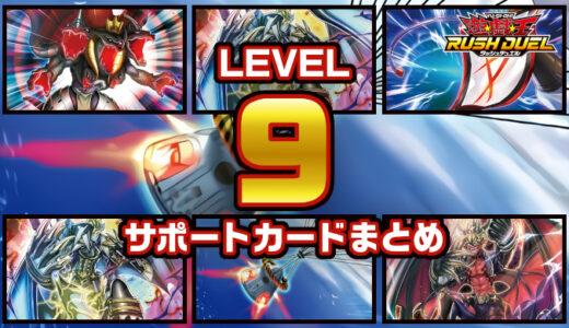 【レベル9】サポートカードまとめ:レベル9を発動条件にするカード【遊戯王ラッシュデュエル】