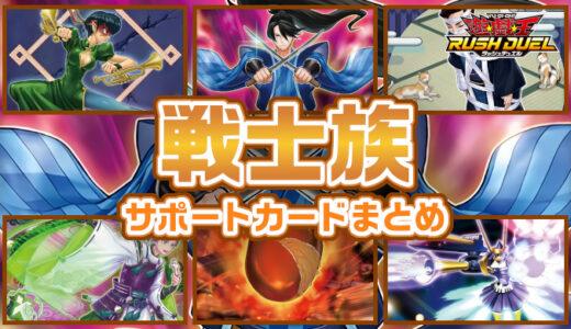 【戦士族】サポートカードまとめ:戦士族を発動条件にするカード【遊戯王ラッシュデュエル】